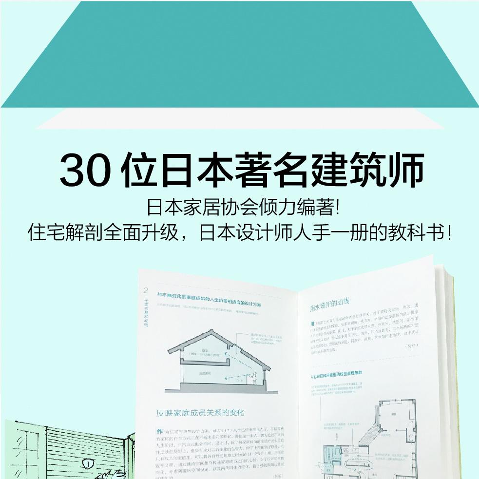 家居设计解剖书(30位日本著名建筑师,168个住宅设计法则,图解式的住宅