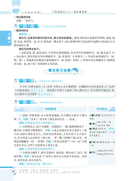 2016秋 小学教材全解 二年级语文上 湖北教育版