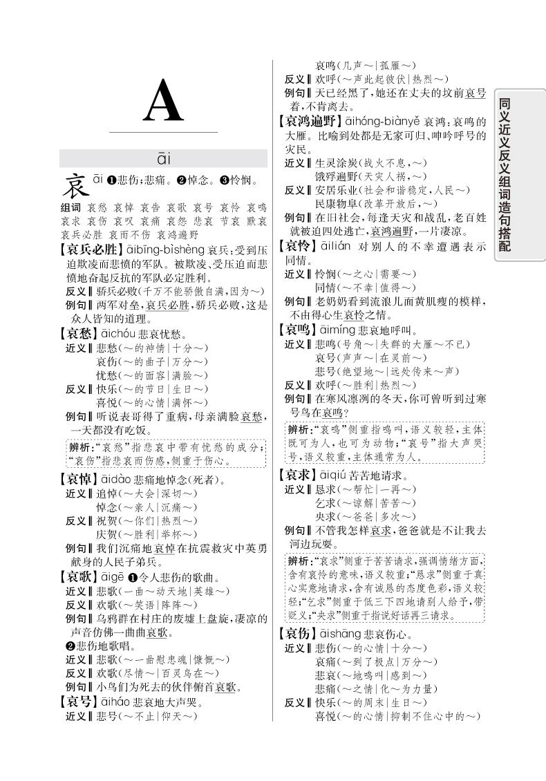 《现代汉语同义近义反义组词造句多音多义字易