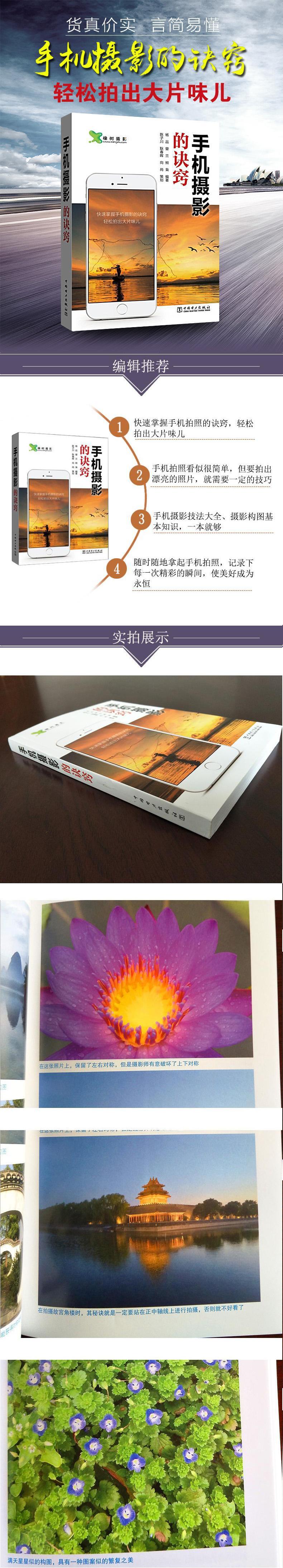 橡树最新图书《手机摄影的诀窍》隆重上市