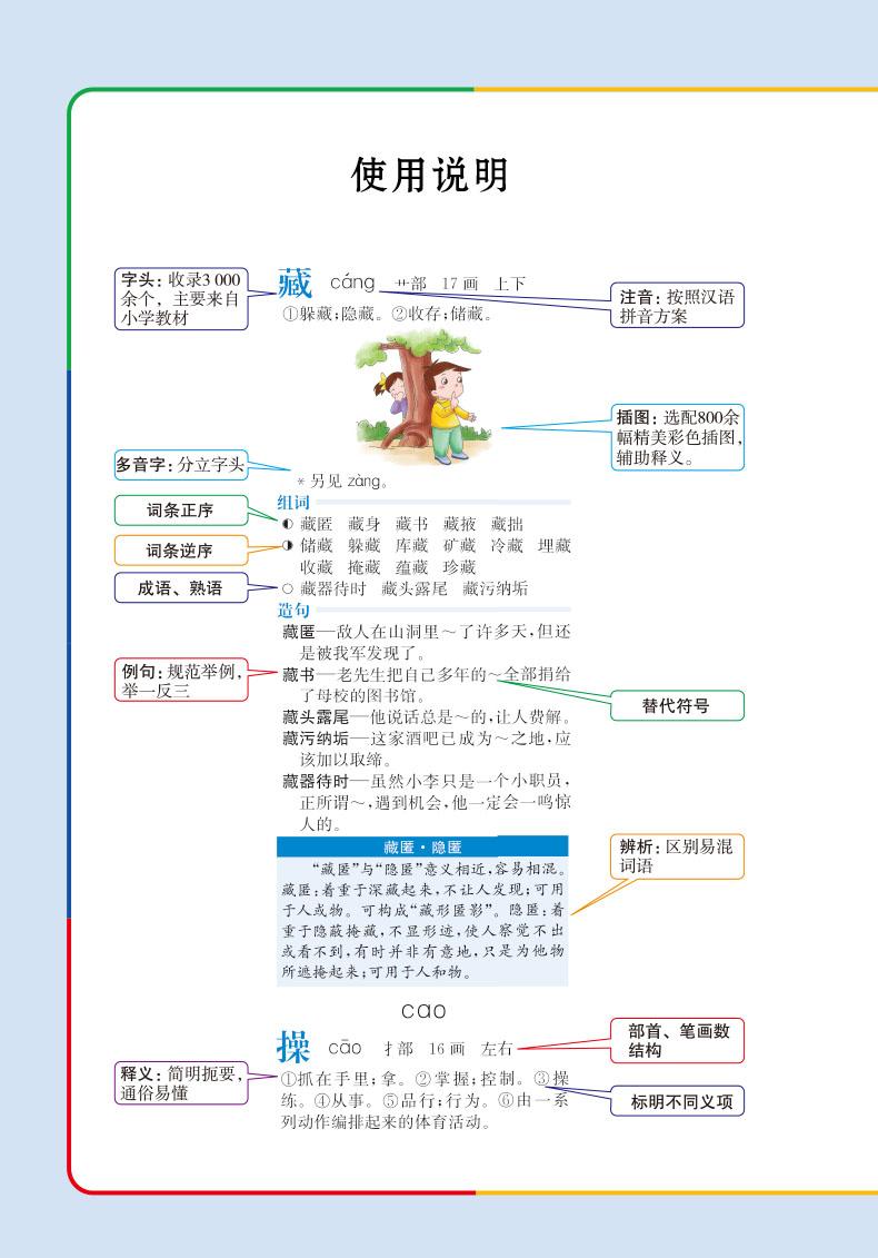 《新课标教材版小学生组词造句词典(彩色插图