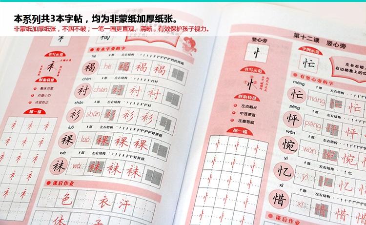 书笔顺笔画顺序-学生描红字帖 笔顺规范 田英章书