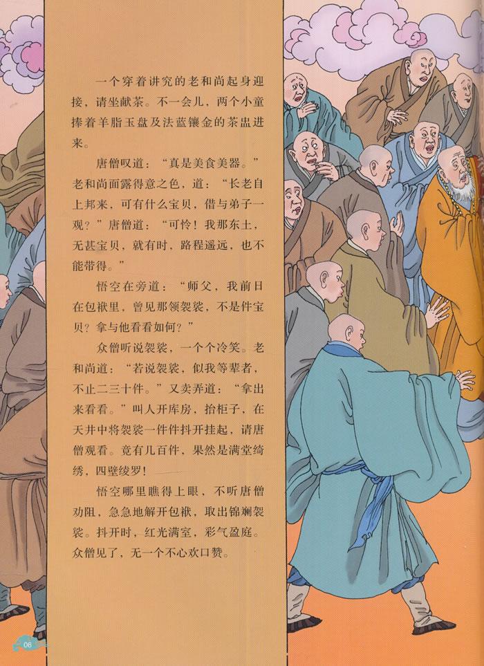 绘本 西游记 故事智擒黑熊怪