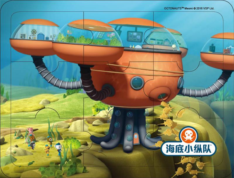 海底小纵队益智拼图:海底大峡谷 海豚传媒 9787556048977 长江少年