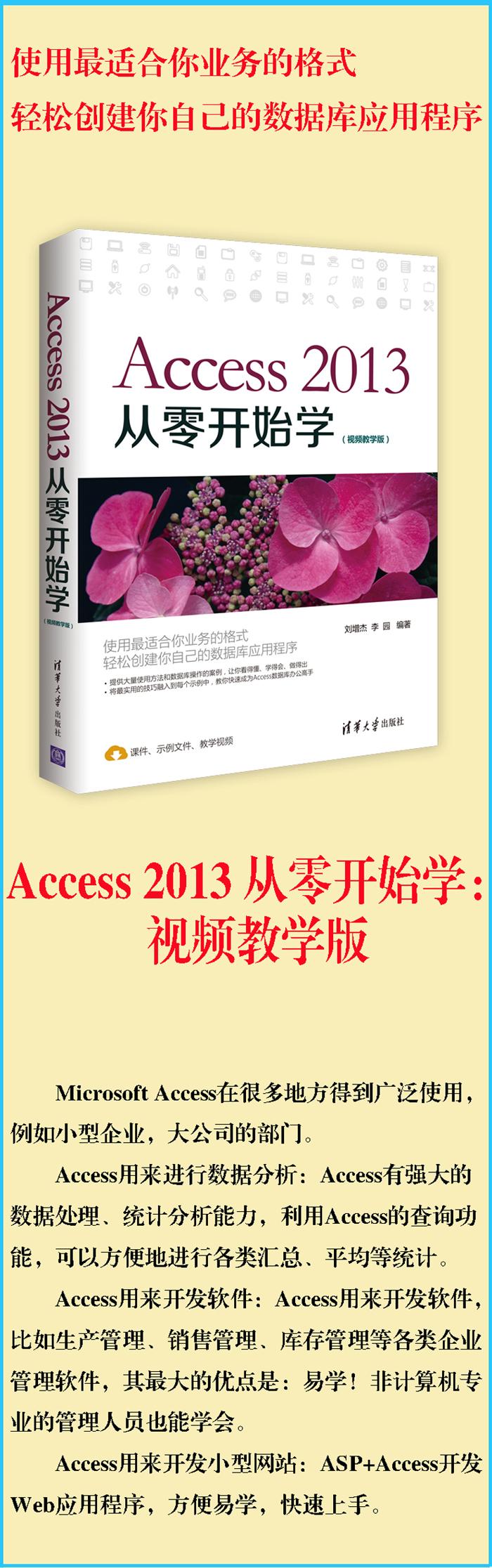 Access 2013从零开始学(视频教学版) PDF下载
