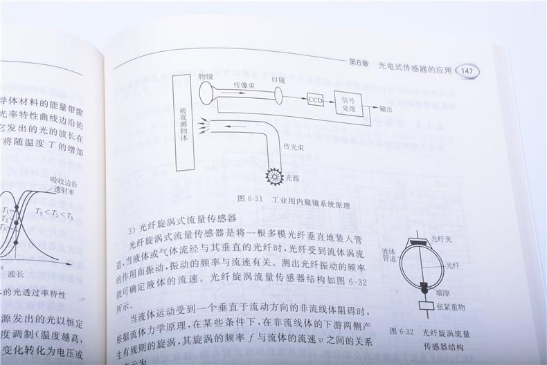 目录上篇基础与发展介绍 第1章传感技术基础知识 1.1传感器的认识与标定 1.1.1传感器的认知 1.1.2传感器的基本特性 1.1.3传感器的标定与校准 1.2测量误差与测量不确定度 1.2.1测量误差 1.2.2测量误差的处理方法 1.2.3测量不确定度 习题与思考 第2章现代传感技术概述 2.1几种新型传感技术 2.