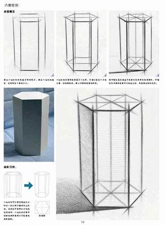 正版r4_对画:结构几何形体:geometry 9787229111601 重庆出版社 白雪