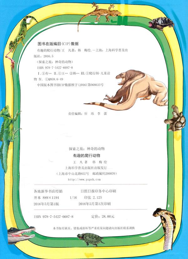 有趣的爬行动物-探索之旅:神奇的动物 王凡,韩梅 绘 9787542766878