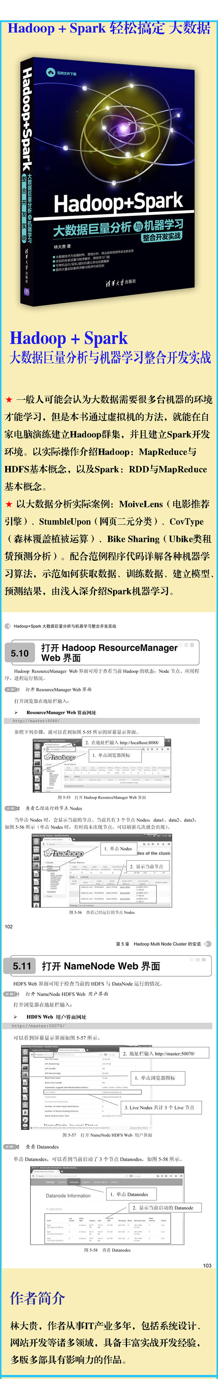 Hadoop + Spark 大数据巨量分析与机器学习整合开发实战 PDF下载
