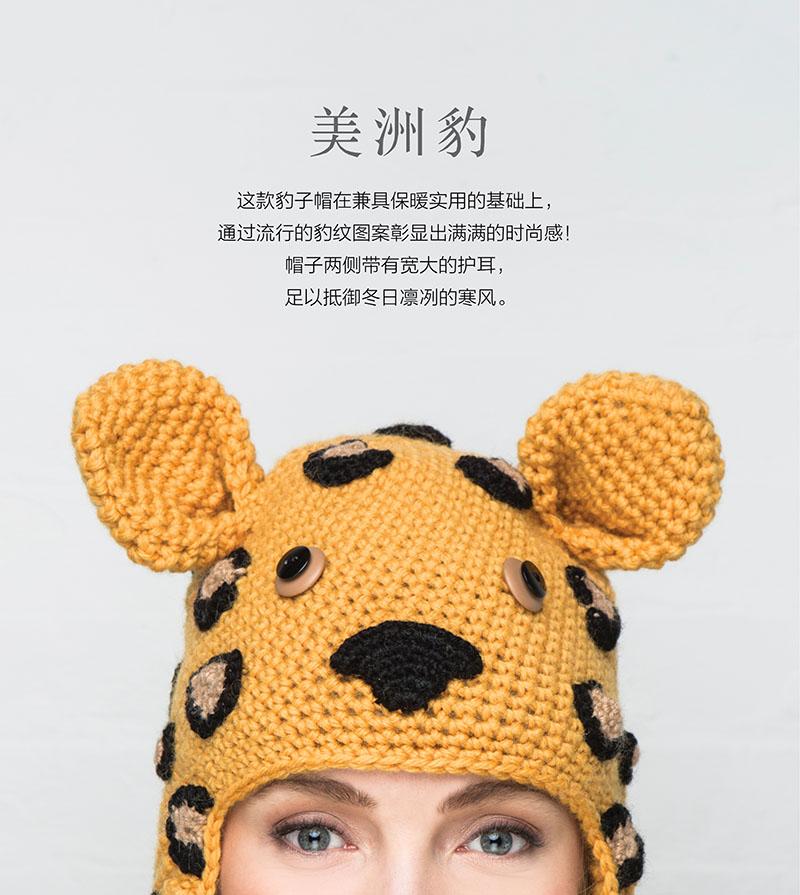 凡妮莎灵感设计-钩针动物帽 [英]凡妮莎梦茜 9787518030781