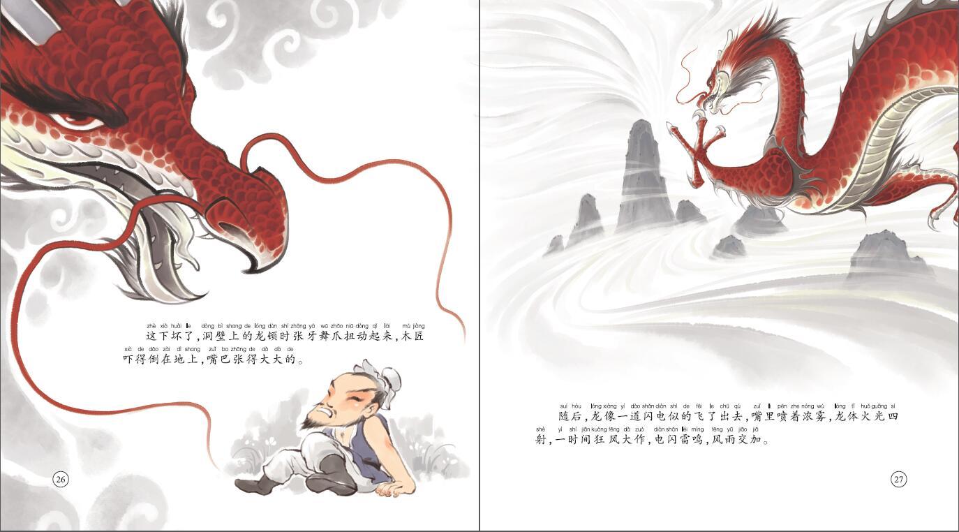 《龙的传说》古人把龙看成神物、灵物,而且变化无常,能细能巨,能短能长,既能深入水底,亦能腾云登天。关于龙的传说,在中国古代经典著作中经常被提及。这本书讲述了龙是怎么来的,为什么会被视为吉祥物的故事。让我们来一起看看属于我们的《龙的传说》吧!