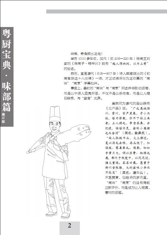 北京小金龙三马电路图