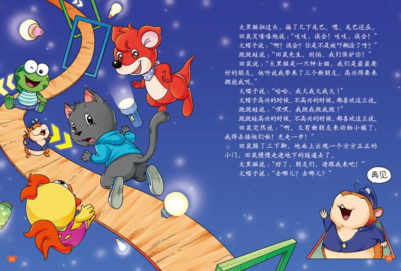 金龟子讲幼儿画报睡前故事(动物小镇乐游记 蛋壳学校)共4册