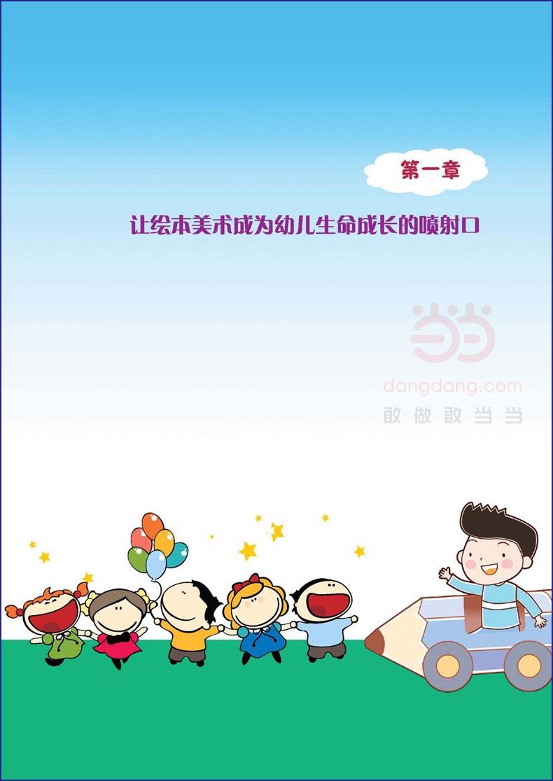 幼儿园绘本美术活动创意设计 郭莉萍,赵福云 9787518412358 中国轻