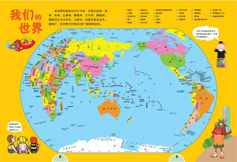 用简洁明亮的地图,可爱丰富的图案和简洁的文字向小朋友们介绍了世界