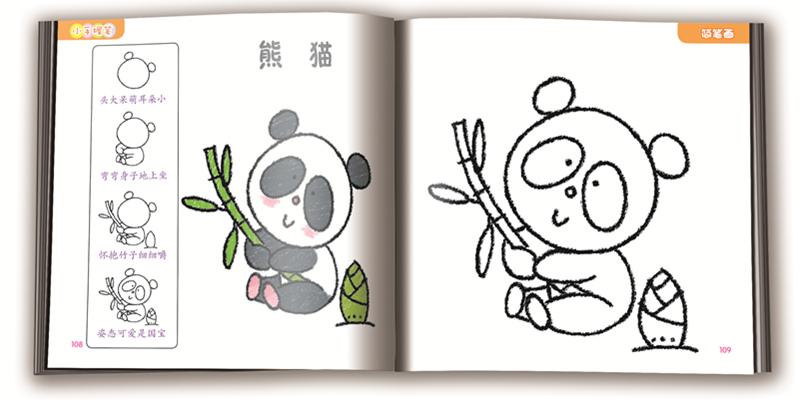 小手握笔 幼儿衔接一本通 简笔画