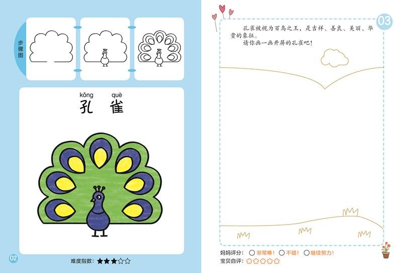 超可爱儿童简笔画创意涂色书:鸟兽昆虫 考拉绘客 9787508090252 华夏