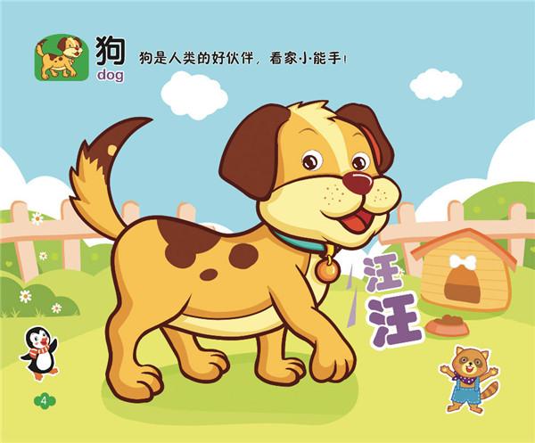 可爱的动物-会说话的拼图书-神奇触觉魔术玩具书 广州奥苗文化创意