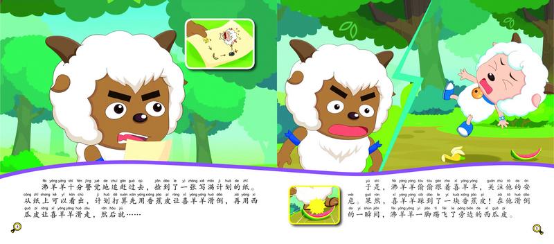 羊羊小侦探注音图画故事书:强组合 奥飞娱乐 9787536583078 四川少儿
