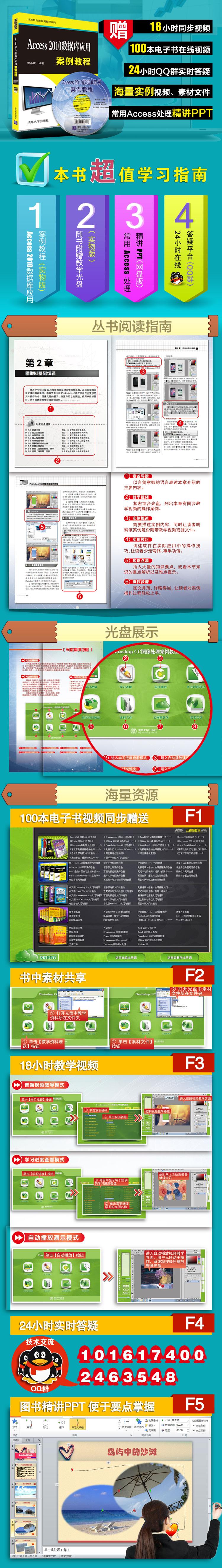 Access 2010数据库应用案例教程 PDF下载