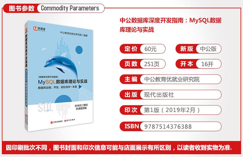 MySQL从入门到精通中公数据库深度开发指南MySQL数据库理论与实战 PDF下载